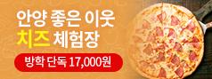 [겨울방학 단독5천원할인]안양 좋은이웃 치즈체험+피자체험+스파게티 점심