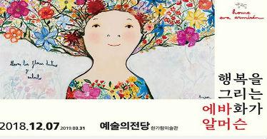 [초등전학년] 에바 알머슨(예술의전당_