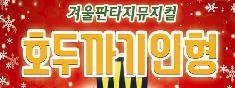 [회원66%할인]어린이겨울판타지뮤지컬 호두까기 인형(부천)