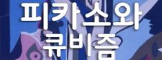 [초등1~6학년/겨울방학특별전/4천원할인] 피카소와 큐비즘- 예술의전당