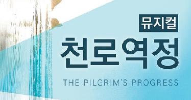 [회원32%할인]뮤지컬 천로역정(북촌아트홀)