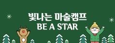 초등학생을 위한 빛나는 마술캠프 BE A STAR