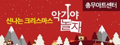 [회원20%할인]악기야놀자 - 신나는 크리스마스(충무아트센터)