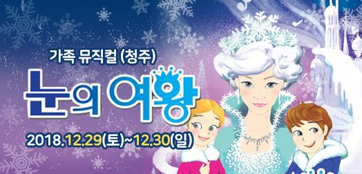 [회원68%할인]가족뮤지컬 눈의 여왕 (청주)