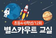 [초등4-6학년/12회] 별스카우트 과학동아천문대-마젤란반