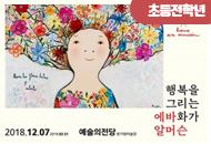"""[초등전학년] """"에바 알머슨"""" (예술의전당)"""