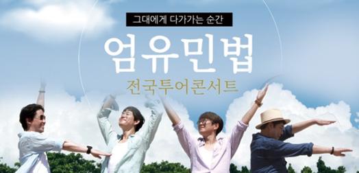[S석30%할인] 2018 엄유민법 전국투어 콘서트 (인천)