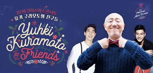 [R석30%할인] 2018 크리스마스 콘서트 유키구라모토와 친구들 - 인천