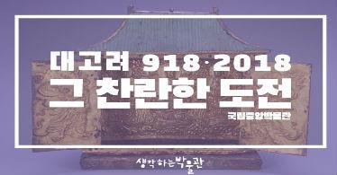 [초등전학년/4천원할인/국립중앙박물관] 대고려 918·2018, 그 찬란한 도전