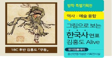 [초등1~4학년/3천원할인]그림으로 보는 한국사 연표_김홍도 alive