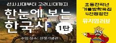 [초등전학년/겨울방학특집/4천원할인] 한눈에 보는 한국사 1탄 -선사시대부터 고려시대까지- 전쟁기념관