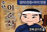 [엄마5천원+아이1만원]역사체험뮤지컬 소년 이순신(경복궁아트홀)