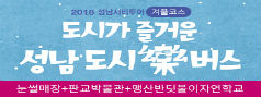 성남시티투어 겨울코스 - 눈썰매장+판교박물관+맹산반딧불이자연학교