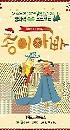 [주말45%할인]페이퍼아트 뮤지컬 <종이아빠> (대학로)