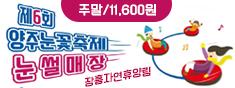 [주말/11,600원]양주 눈썰매장입장권(장흥자연휴양림)