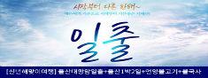 [신년해맞이여행] 울산대왕암일출+울산1박2일+언양불고기+불국사