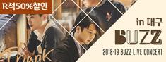 [R석50%할인]2018 버즈 Live CONCERT 'Thank You' - 대구