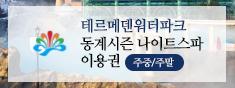 [주중/주말] 테르메덴워터파크 동계시즌 나이트스파 이용권