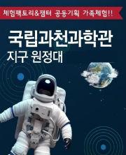 [만원기행 가족체험] 국립과천과학관 - 지구원정대!