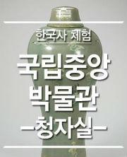 [초등3 ~6학년] 국립중앙박물관 청자실(1월)