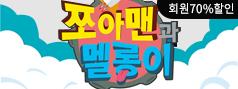 [회원70%할인]쪼아맨과 멜로이