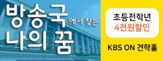 [초등전학년/4천원할인] 방송국에서 찾는 나의 꿈- KBS ON 견학홀