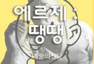 [겨울방학특집/4천원할인] 에르제:땡땡- 예술의전당