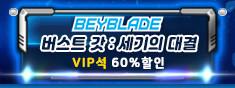 [VIP석60%할인]베이블레이드 버스트 갓 : 세기의 대결