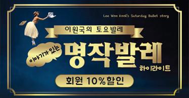 [회원10%할인]이원국발레단의 이야기가 있는 명작 발레
