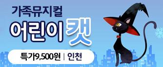 [특가9,500원]어린이캣프렌즈 (인천)