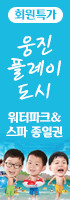 [회원특가]웅진플레이도시 워터파크&스파 종일권