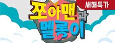 [새해특가]쪼아맨과 멜로이