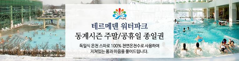 [동계/주말공휴일] 테르메덴워터파크 동계시즌 주말/공휴일 종일권