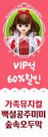 [VIP석60%할인]가족뮤지컬 백설공주미미 - 숲속오두막