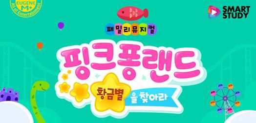 [R석50%할인]패밀리뮤지컬 핑크퐁랜드 - 황금별을 찾아라(인천)