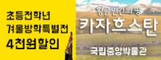 [초등전학년/겨울방학특별전/4천원할인] 황금인간의 땅, 카자흐스탄- 국립중앙박물관