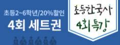 [초등2~6학년/20%할인] 초등한국사 4회특강 - 4회 세트권