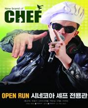 [특가이벤트]뮤지컬 셰프(비밥)