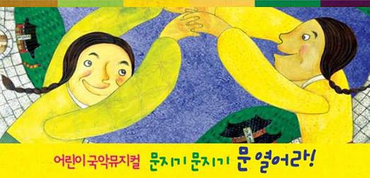 [회원40%할인]국악뮤지컬 <문지기 문지기 문열어라>(인천)