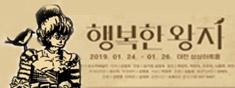 [회원40%할인]행복한 왕자(대전)