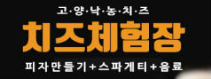 [타임특가1만원] 고양낙농치즈(피자만들기+음료+스파게티+동물먹이주기)