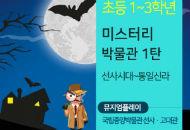 미스터리박물관 1탄 선사~통일신라