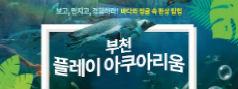[1월한달만/단독16,000원]플레이아쿠아리움 부천 입장권