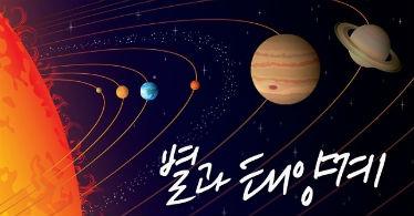 별과 태양계 동아사이언스 과학동아천문대