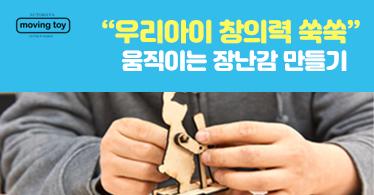 [6세~13세]우리아이 창의력 쑥쑥 움직이는 장난감 만들기