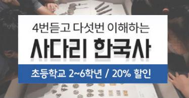 초등한국사 4회특강 - 4회 세트권