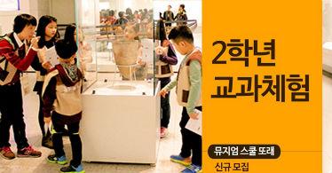 2학년 토요일 교과체험(4회)전쟁기념관 국립민속박물관 KBS방송국 서울애니메이션센터