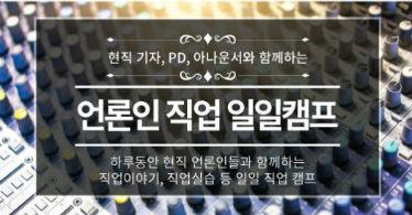 현직기자 PD 아나운서와 함께하는 언론인 직업 일일캠프 (서울대학교)