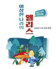 [회원특가]3D뮤지컬 이상한나라의 앨리스(인천)