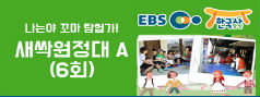 새싹원정대 A (6회)